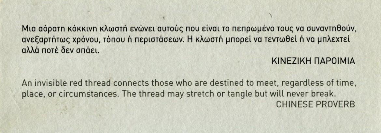 KINEZIKH-PAROIMIA-e1429626784410